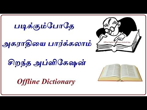 Best Offline English Dictionary for Android