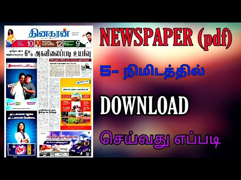 How to download newspaper pdf using Mobile in Tamil // Top Five Tech