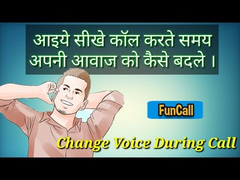 How to use Voice Changer App    Change your Voice on Call with Funcall