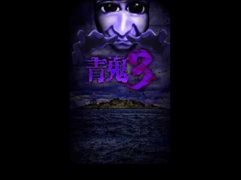 video review of 青鬼3