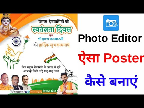 How to make independence day poster in mobile | Photo Editer Se Poster kaise banaye | Lucky tech