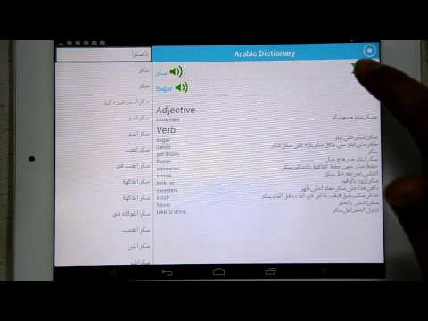 Arabic Dictionary Bilingual for Android in Google Play Store