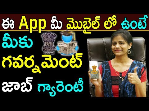 Best Apps To Get All Latest Government Jobs Notifications || Latest Govt Jobs || Omfut Tech And Jobs