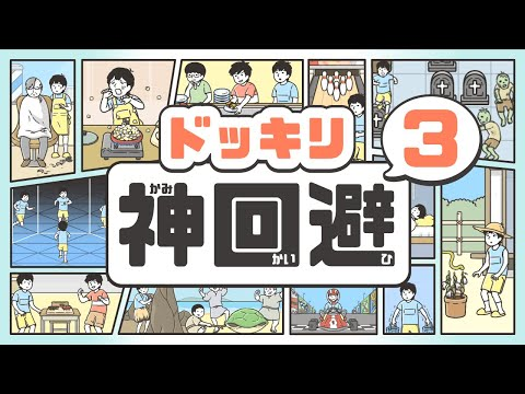 video review of ドッキリ神回避3 -脱出ゲーム