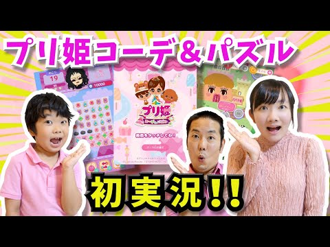 video review of プリ姫-コーデ&パズル-