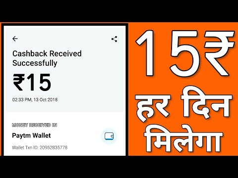 Free Paytm Cash Rs.15 Unlimited हर दिन कामाओ...!