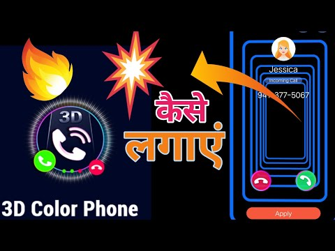 Colorful Caller Screen Display/Call Screen Theme For Android*How To Use 3D Color Phone App