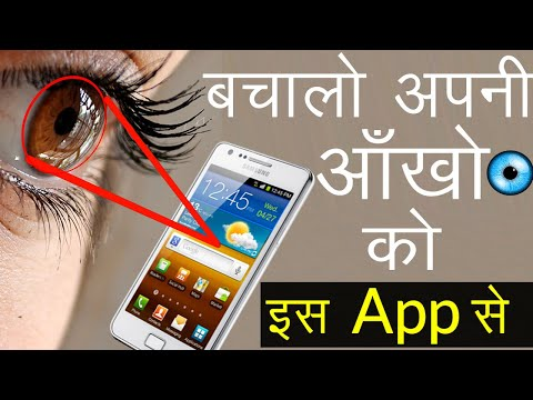 Eyes Protection Android App | Protect Your Eyes From Screen | Blue Light Filter App