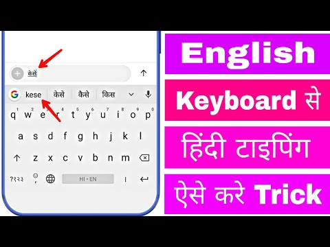 English Keyboard Se Hindi Me Aise Typing Kare Simple Tricks By Sk Official Tech