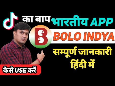 Bolo Indya App | Bolo Indya App Review | How To Use Bolo Indya App | Bolo Indya Video | Earning App.