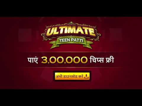 video review of UTP - Ultimate Teen Patti (3 Patti)