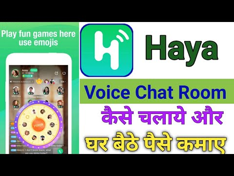 Haya Group Voice Chat app।। How to use Haya group chat aap । Haya app se paise kaise kamaye।