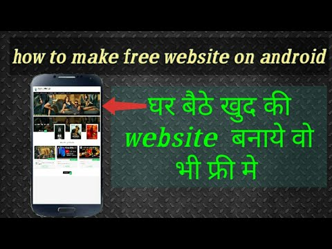how to make free website on android