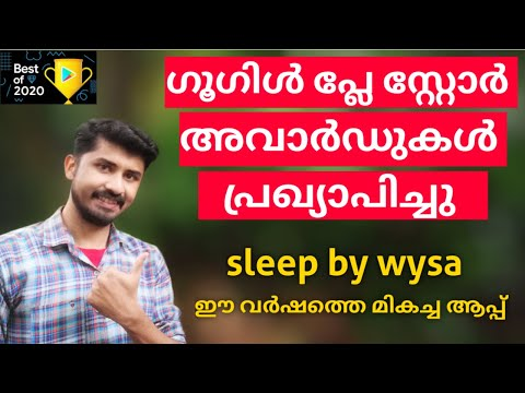 Google Play Store Awards 2020|Sleep by Wysa|Legends of Runeterra|Malayalam