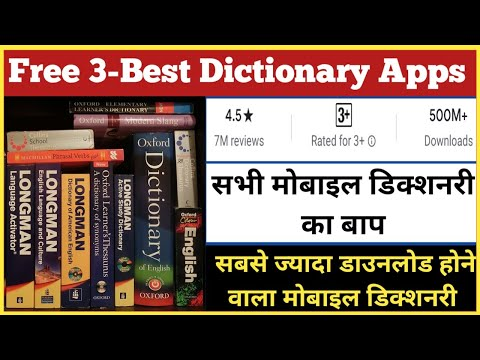 Best Dictionary For Student,Hindi english dictionary apps 2020
