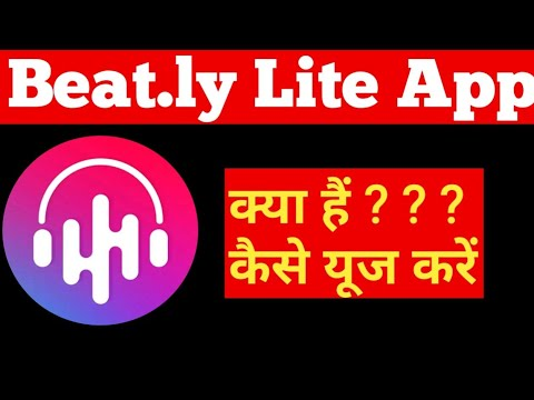 Beat.ly Lite App Kaise Use Kare||Beat.ly Lite App||Beat.ly Lite