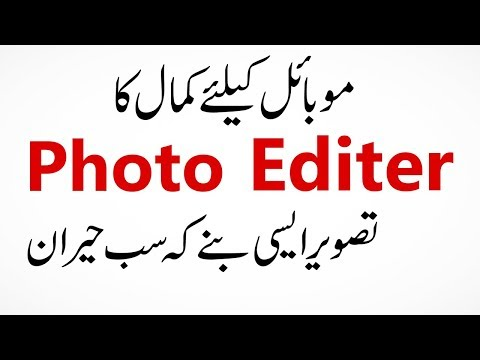 Best Photo Editor App For Android Phone 2018 || Online Tutor