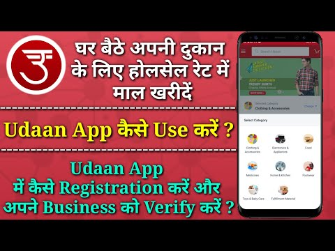 How To Use Udaan App In Mobile | How To Register And Verify Your Business On Udaan App | In Hindi