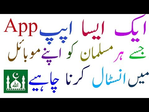 Top Free Islamic Mobile Apps That Every Muslim Should Have! Android & iPhone
