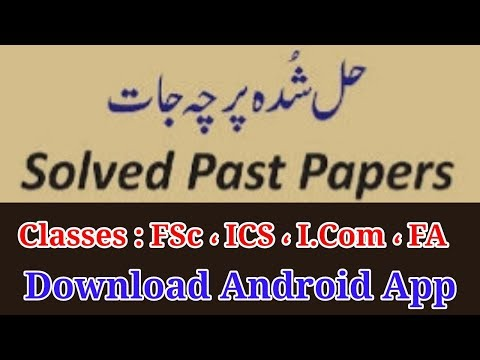 Inter Part 1 And 2 Past Papers Android Application l Best App In Playstore