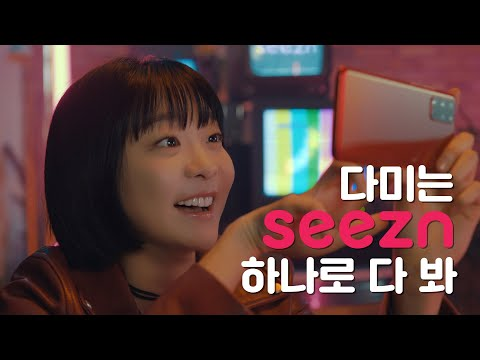 video review of Seezn(시즌)