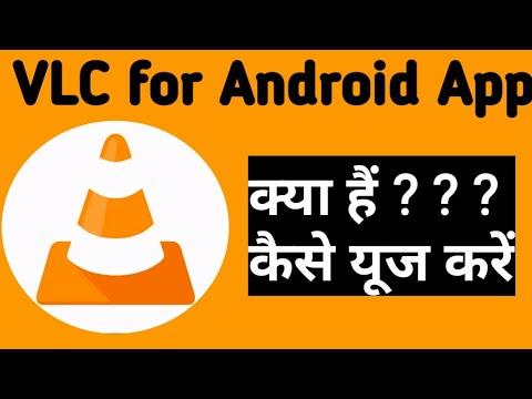 VLC for Android App kaise use kare||VLC for Android App||VLC for Android