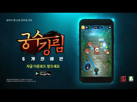 video review of ARCHER KANGLIM