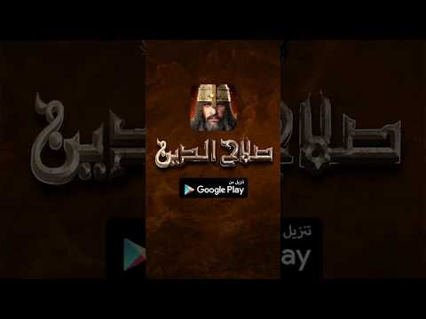 video review of Saladin