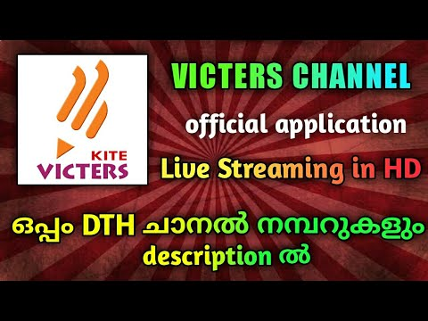 How to Watch Victers Channel on Mobile | Victers channel Official Application | 31 May 2020