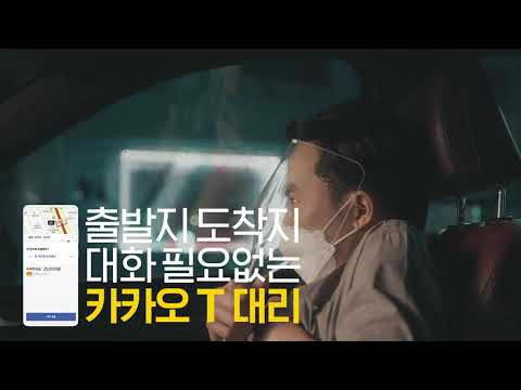 video review of Kakao Driver