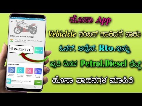 Karnataka Rto vehicle information owner Details, petrol & Diesel rats, Driving license, A to Z info