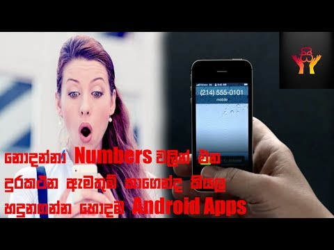 Best android apps for identify unknown numbers