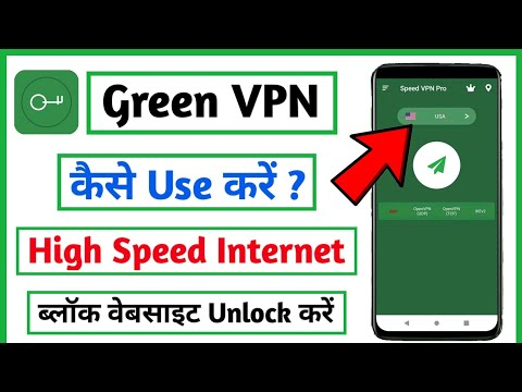 Green VPN app kaise use kare ।। how to use green vpn app || Fastest Vpn Server App || green vpn