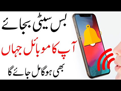 How To Find Your Phone By Whistle Voice || Best Way To Find Your Lost Phone