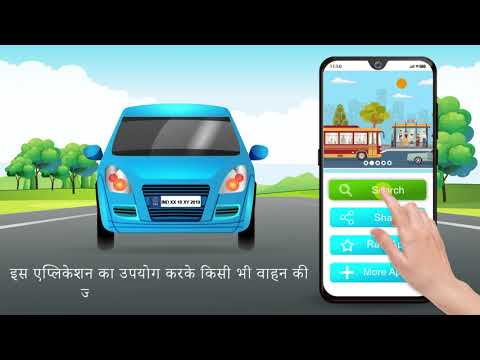 video review of RTO Vehicle Information , Vehicle Owner Details