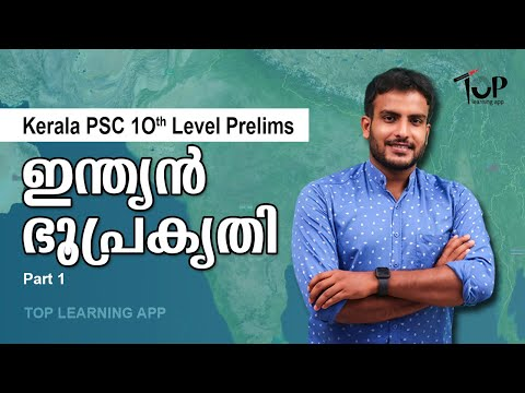 Indian Geography  Part 1  TOP Learning App