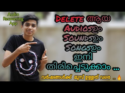 How To Recover  Deleted Audios / Sounds Useing Android Phone?/Malayalam / YaPa. Techker /