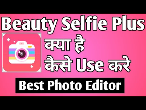 Beauty Sweet Plus App Kaise Use Kare ।। how to use beauty sweet plus app।। Beauty Sweet Plus App