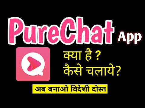 Pure Chat App Kaise Use kare