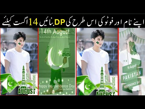 How To Make 14 August Independence Day DP | 14 August dp