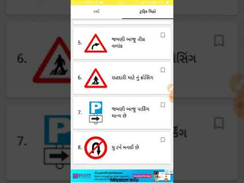 Best app for rto exam in gujarati