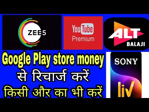 how to buy zee5 subscription with google play ! play store money se zee5 ka recharge kaise kare