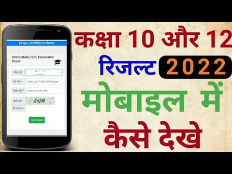 All board class 10 and 12 results 2020/class 10th result kaise dekhe/class 12th result kaise dekhe