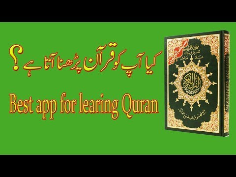 How to learn Quran offline app Free
