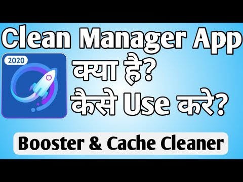 clean manager app kaise use kare ।। how to use сlean manager app।। сlean manager app