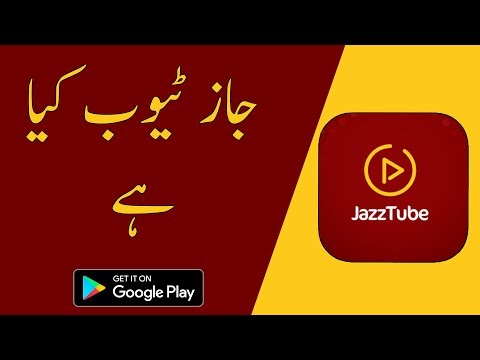 What is JazzTube  Android Apps