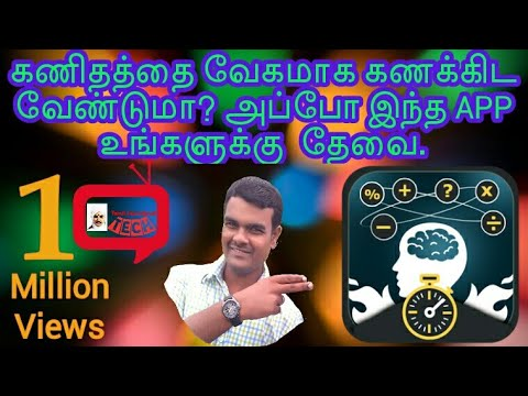 Maths Tricks workout By Tamil Educational Tech