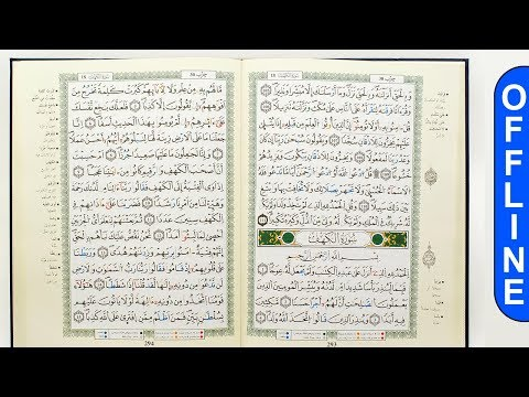 Holy Quran Read Offline(for any Android) Link Mention in discription