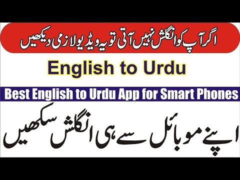 Best English to Urdu Dictionary App for Android in Urdu
