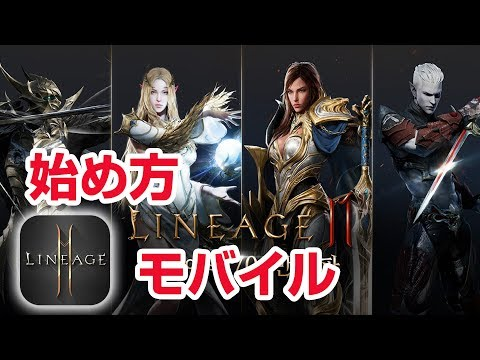 [Game Play]NCSOFT launches Lineage 2M mobile game in South Korea iOS Android